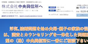 (株)中央興信所の公式サイト(http://7830.jp/)より引用-みんなの名探偵