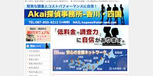 赤井探偵事務所-香川(FC店)の公式サイト(http://akai-kagawa.com/)より引用-みんなの名探偵