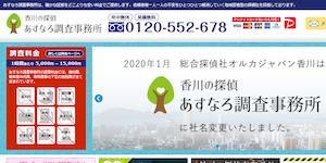 香川の探偵・あすなろ調査事務所の公式サイト(http://www.kagawa-orc.com/)より引用-みんなの名探偵