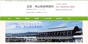 青山探偵事務所の公式サイト(http://kouchi-tantei.sakura.ne.jp/)より引用-みんなの名探偵