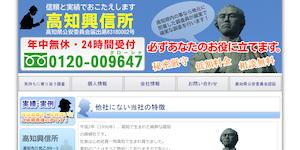 高知興信所の公式サイト(http://www.kochi-koushinjo.com/)より引用-みんなの名探偵