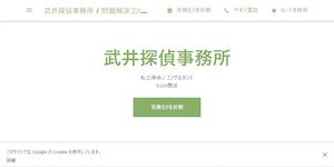 武井探偵事務所/問題解決コンサルタントの公式サイト(https://takei.business.site/?utm_source=gmb&utm_medium=referral)より引用-みんなの名探偵
