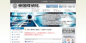 帝国秘密興信所の公式サイト(http://www.teikoku.gr.jp/)より引用-みんなの名探偵