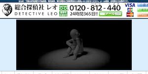 総合探偵社レオ八幡黒崎支店の公式サイト(http://tanteileo.jp/)より引用-みんなの名探偵