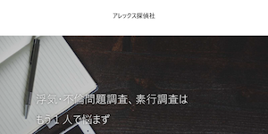アレックス探偵事務所の公式サイト(https://alextanteioffice.com/)より引用-みんなの名探偵