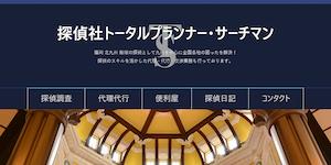 探偵社トータルプランナー・サーチマンの公式サイト(http://searchman.me/)より引用-みんなの名探偵