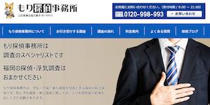 もり探偵事務所の公式サイト(https://www.morit.jp/)より引用-みんなの名探偵