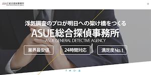 ASUE探偵事務所の公式サイト(https://www.asue-detective.jp/)より引用-みんなの名探偵