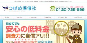 つばめ探偵社の公式サイト(https://www.tsubame-office.com/)より引用-みんなの名探偵