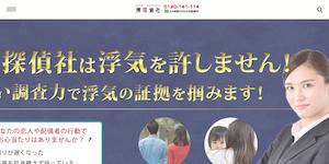 博探偵社の公式サイト(http://haku-tantei.com/)より引用-みんなの名探偵