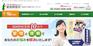 愛信興信所の公式サイト(http://www.tantei24.com/)より引用-みんなの名探偵