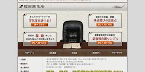 福岡興信所の公式サイト(http://www.fukuoka24.com/)より引用-みんなの名探偵