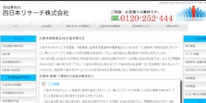 探偵社西日本リサーチ久留米店浮気調査の公式サイト(http://www.kurume007.com/)より引用-みんなの名探偵