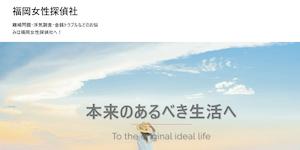 福岡女性探偵社の公式サイト(http://tantei-fukuoka092.com/)より引用-みんなの名探偵