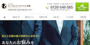 総合探偵社シークレットジャパン筑豊の公式サイト(https://tantei-uwakichousa.com/)より引用-みんなの名探偵