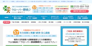 福岡クローバー探偵博多店の公式サイト(https://tantei.fukuoka.jp/)より引用-みんなの名探偵
