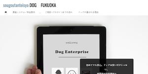 総合探偵社dog福岡東の公式サイト(http://dog-fukuoka.com/)より引用-みんなの名探偵