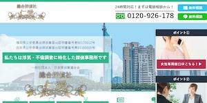 総合探偵社仁愛福岡本社の公式サイト(https://jinnai-tantei.com/)より引用-みんなの名探偵
