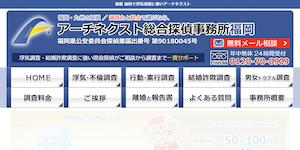 アーチネクスト総合探偵事務所福岡の公式サイト(https://www.187864.com/)より引用-みんなの名探偵