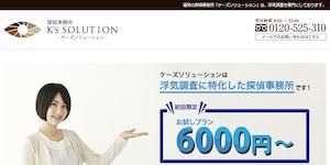 探偵事務所ケーズソリューションの公式サイト(http://www.ks-tantei.com/)より引用-みんなの名探偵