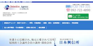 日本興信所の公式サイト(http://www.nihonkoshinjyo.com/)より引用-みんなの名探偵