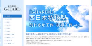 総合探偵社G-HARD(ジハード)の公式サイト(https://g-hard.jimdo.com/)より引用-みんなの名探偵