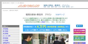 アドバン探偵社の公式サイト(http://cbnr.jp/)より引用-みんなの名探偵