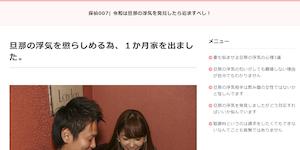 総合調査会社福岡探偵本部の公式サイト(http://www.galu-007.com/)より引用-みんなの名探偵