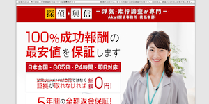 赤井探偵事務所の公式サイト(https://www.akai-tantei.com/)より引用-みんなの名探偵