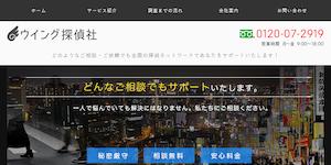 ウイング探偵社の公式サイト(http://wing-fukuoka.com/)より引用-みんなの名探偵