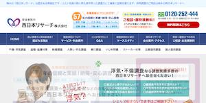 探偵西日本リサーチ山鹿電話相談の公式サイト(http://www.eagle-eye.co.jp/)より引用-みんなの名探偵