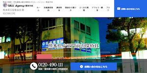 総合探偵社ガルエージェンシー熊本中央(浮気調査専門探偵事務所)の公式サイト(https://www.galu.co.jp/)より引用-みんなの名探偵