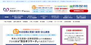 探偵社西日本リサーチ㈱熊本本社の公式サイト(http://www.eagle-eye.co.jp/)より引用-みんなの名探偵