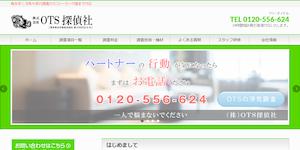 (株)OTS探偵社:熊本市の浮気調査会社の公式サイト(http://www.trust-supply.com/)より引用-みんなの名探偵