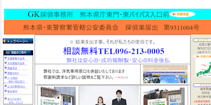 GK探偵事務所九州の公式サイト(http://www.gk-kyu.jp/)より引用-みんなの名探偵