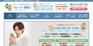 クローバー熊本探偵事務所の公式サイト(http://www.24clover.com/)より引用-みんなの名探偵