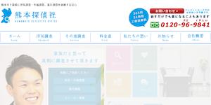 熊本探偵社の公式サイト(http://kumamototantei.com/)より引用-みんなの名探偵