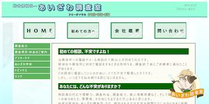 探偵興信所熊本株式会社あいざわ調査室の公式サイト(http://www.tantei-c.com/)より引用-みんなの名探偵