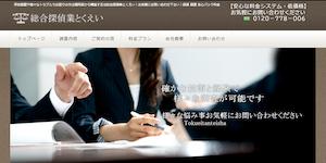 総合探偵業とくえいの公式サイト(https://tanteitokuei.net/)より引用-みんなの名探偵