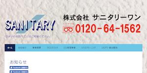 (株)サニタリーワンgk探偵事務所福岡の公式サイト(http://sanitary-one.com/)より引用-みんなの名探偵