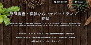 コンビニ探偵団ハッピートランプ長崎営業所の公式サイト(http://trump-nagasaki.net/)より引用-みんなの名探偵
