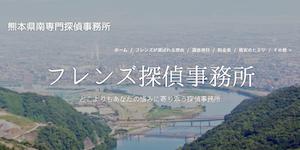 フレンズ探偵事務所の公式サイト(http://tanntei.webnode.jp/)より引用-みんなの名探偵