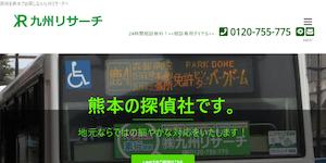 探偵興信所九州リサーチ八代支社の公式サイト(https://k-r-c.com/)より引用-みんなの名探偵