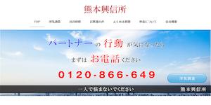 熊本興信所の公式サイト(https://www.kumamoto-kousinjyo.com/)より引用-みんなの名探偵
