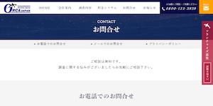総合探偵社オルカジャパン