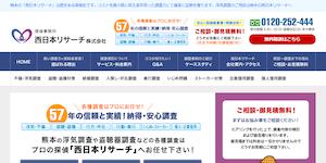 探偵社西日本リサーチ(株)天草支店の公式サイト(http://www.eagle-eye.co.jp/)より引用-みんなの名探偵