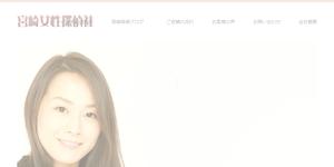 宮崎女性探偵社の公式サイト(https://miyazaki-tantei.com/)より引用-みんなの名探偵