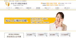 やなぎた探偵事務所の公式サイト(http://www.uwakityosa.com/)より引用-みんなの名探偵
