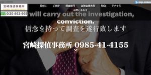 宮崎探偵事務所の公式サイト(https://miyazaki-tanntei.com/)より引用-みんなの名探偵