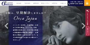 総合探偵社オルカ・ジャパンの公式サイト(http://orca-japan.biz/)より引用-みんなの名探偵